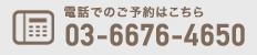 電話での予約はこちら03-6676-4650